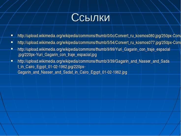 Ссылки http://upload.wikimedia.org/wikipedia/commons/thumb/0/0c/Convert_ru_ko...