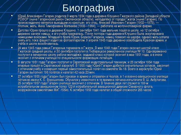 Биография Юрий Алексеевич Гагарин родился 9 марта 1934 года в деревне Клушино...