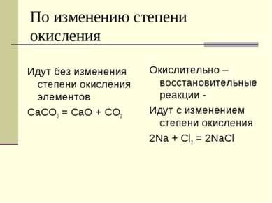 По изменению степени окисления Идут без изменения степени окисления элементов...