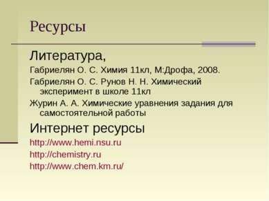 Ресурсы Литература, Габриелян О. С. Химия 11кл, М:Дрофа, 2008. Габриелян О. С...