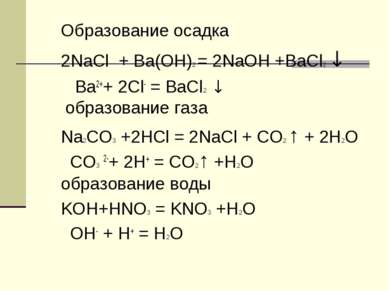 Образование осадка 2NaCl + Ba(OH)2 = 2NaOH +BaCl2 ↓ Ba2++ 2Cl- = BaCl2 ↓ обра...