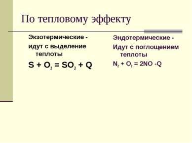 По тепловому эффекту Экзотермические - идут с выделение теплоты S + O2 = SO2 ...
