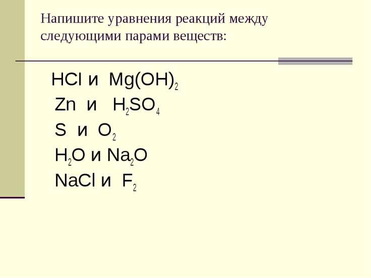 Напишите уравнения реакций между следующими парами веществ: HCI и Mg(OH)2 Zn ...