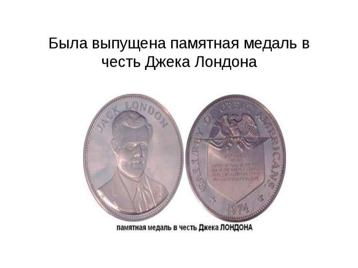 Была выпущена памятная медаль в честь Джека Лондона