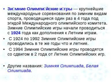 Зи мние Олимпи йские и гры — крупнейшие международные соревнования по зимним ...