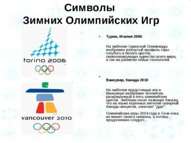Символы Зимних Олимпийских Игр Турин, Италия 2006 На эмблеме туринской Олимпи...