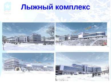 Лыжный комплекс