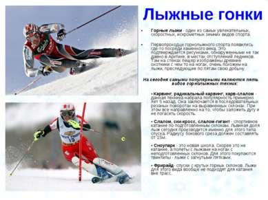 Лыжные гонки Горные лыжи - один из самых увлекательных, скоростных, искрометн...