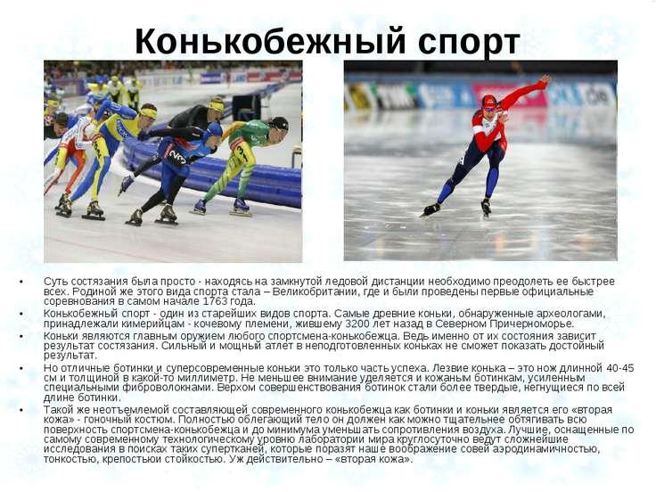 Конькобежный спорт Суть состязания была просто - находясь на замкнутой ледово...