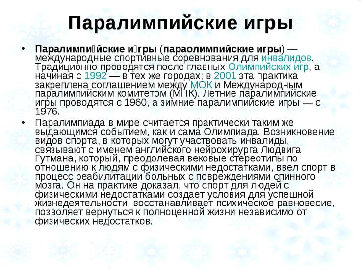 Паралимпийские игры Паралимпи йские и гры (параолимпийские игры)— международ...