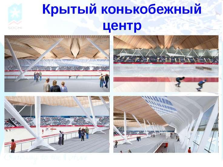 Крытый конькобежный центр