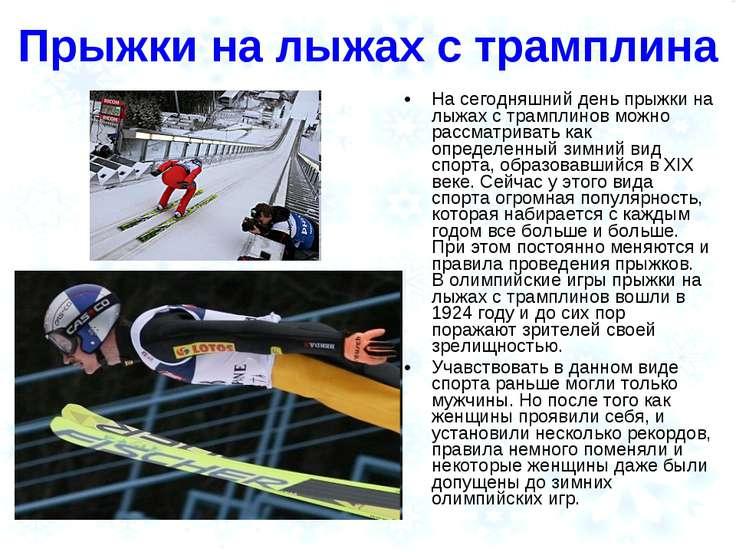 Прыжки на лыжах с трамплина На сегодняшний день прыжки на лыжах с трамплинов ...