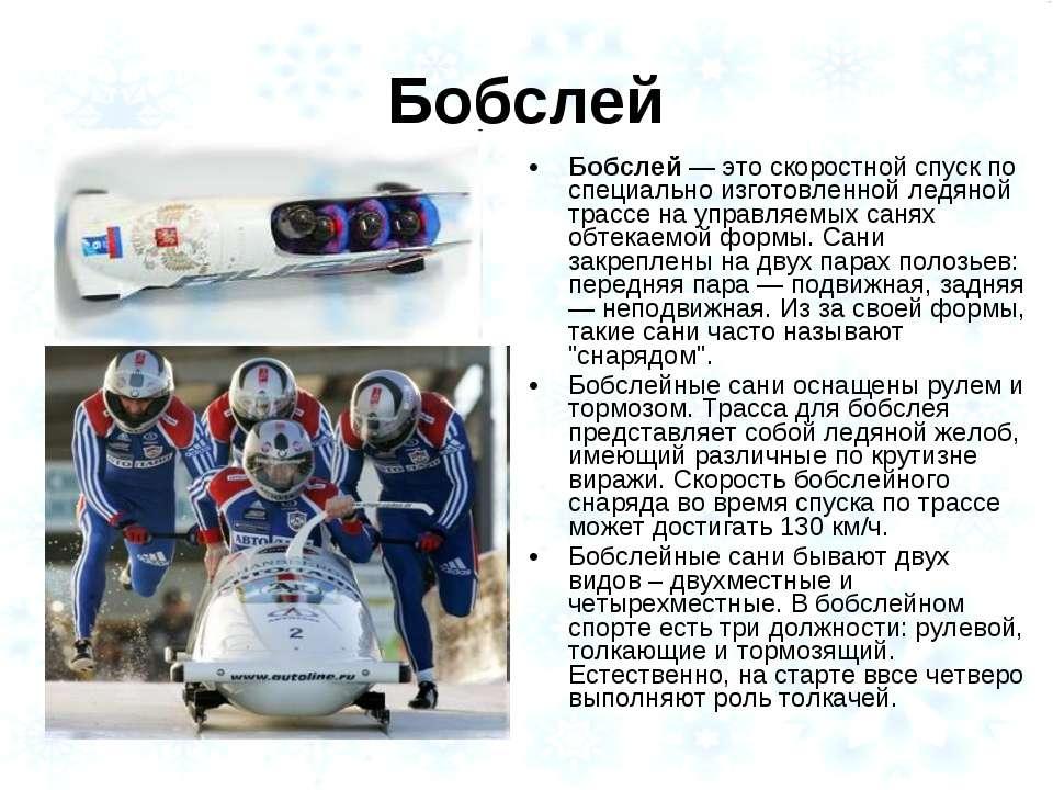 Бобслей Бобслей — это скоростной спуск по специально изготовленной ледяной тр...
