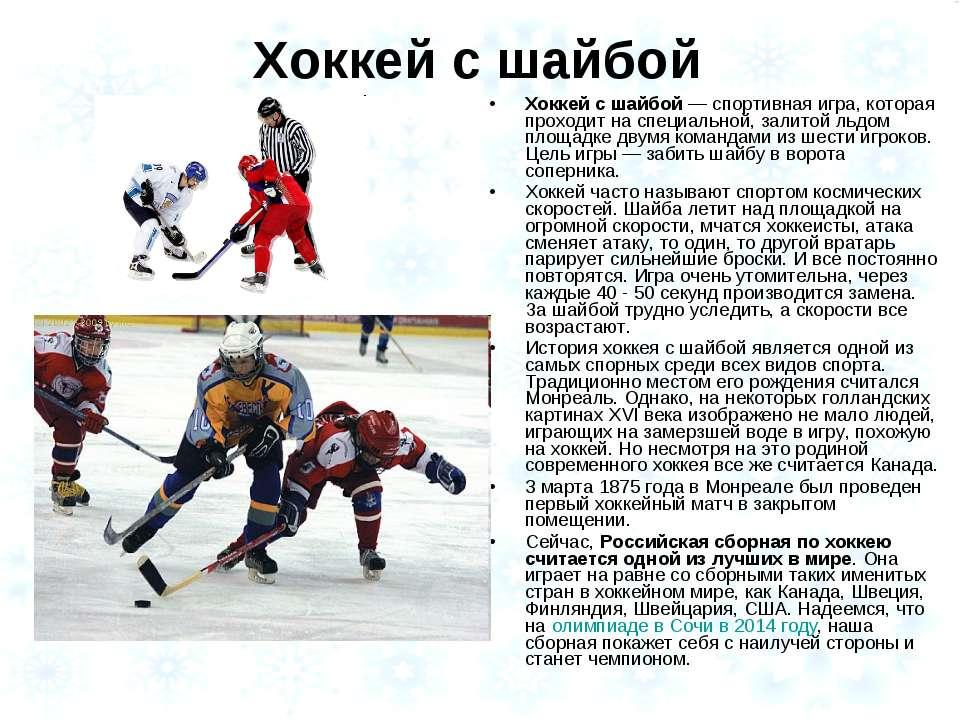 Хоккей с шайбой Хоккей с шайбой — спортивная игра, которая проходит на специа...