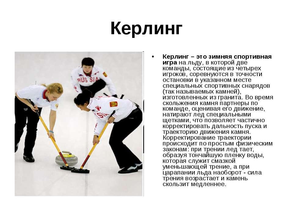 Керлинг Керлинг – это зимняя спортивная игра на льду, в которой две команды, ...