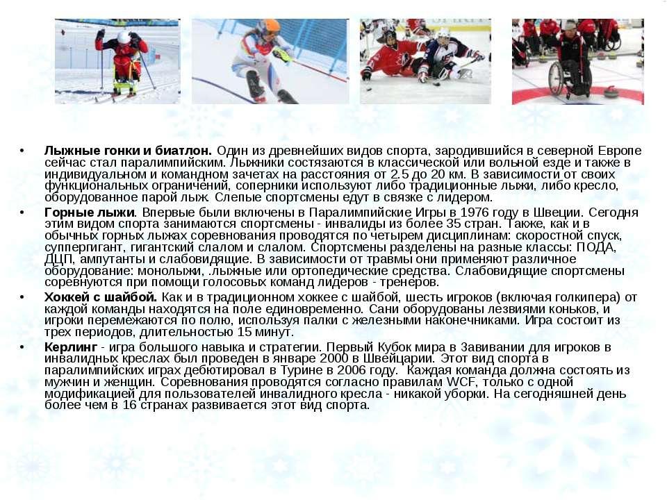 Лыжные гонки и биатлон. Один из древнейших видов спорта, зародившийся в север...