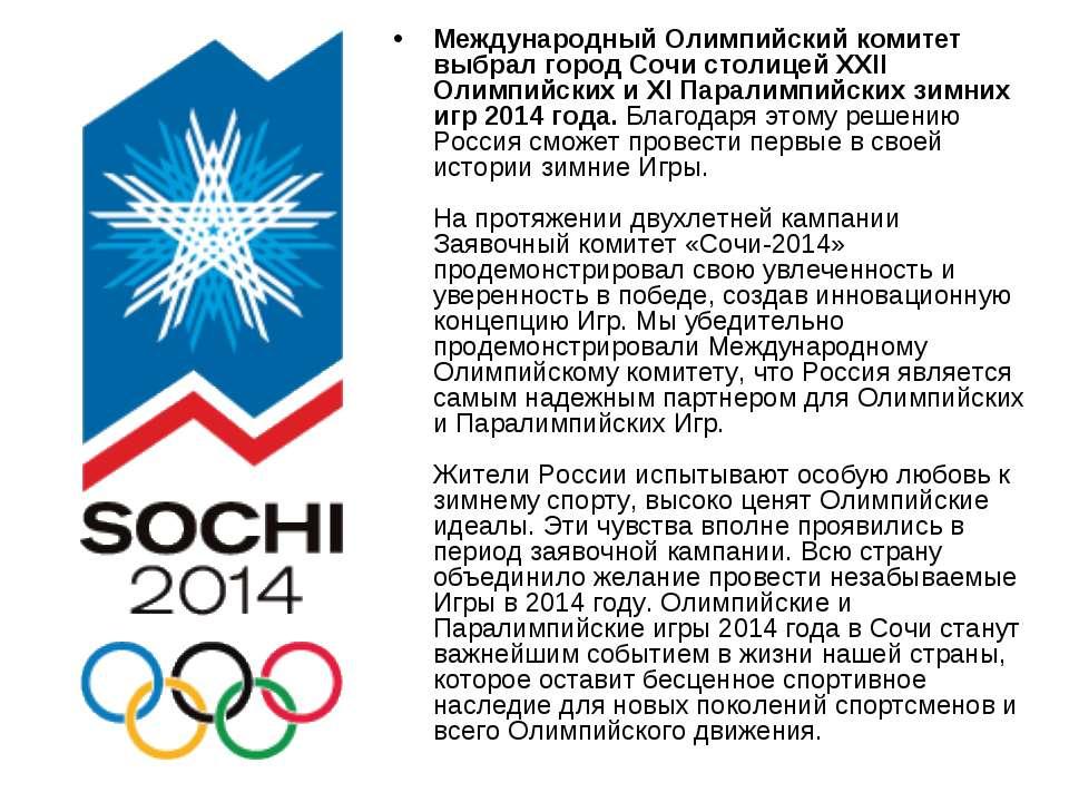 Международный Олимпийский комитет выбрал город Сочи столицей XXII Олимпийских...