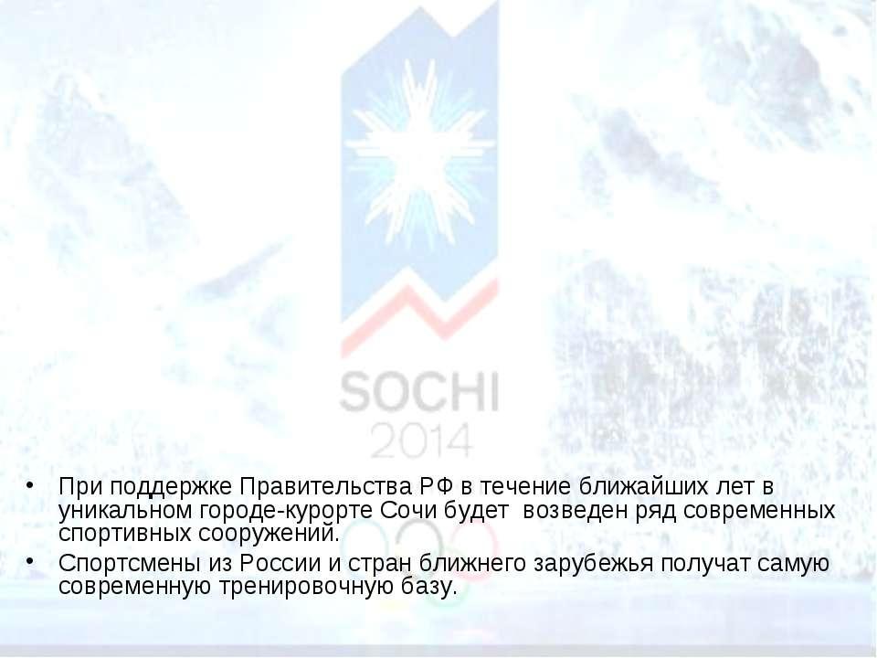 При поддержке Правительства РФ в течение ближайших лет в уникальном городе-ку...