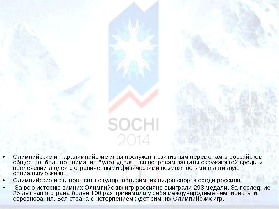 Олимпийские и Паралимпийские игры послужат позитивным переменам в российском ...