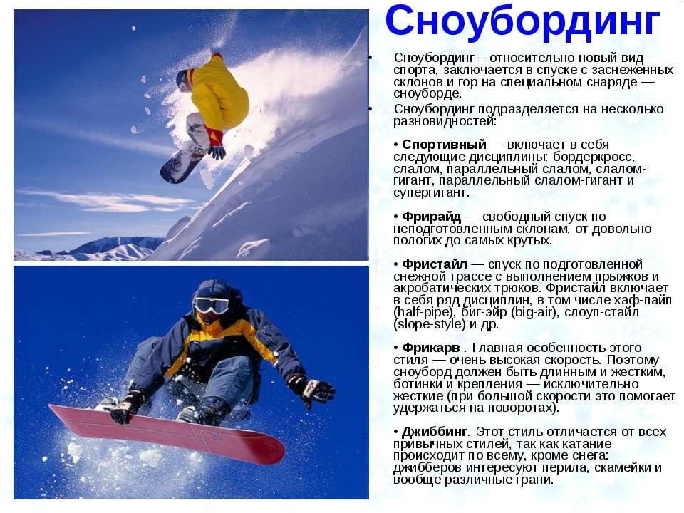 Сноубординг Сноубординг – относительно новый вид спорта, заключается в спуске...