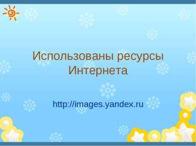 Использованы ресурсы Интернета http://images.yandex.ru