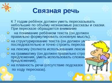 Связная речь К 7 годам ребёнок должен уметь пересказывать небольшие по объёму...