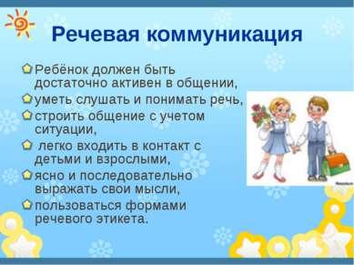 Речевая коммуникация Ребёнок должен быть достаточно активен в общении, уметь ...