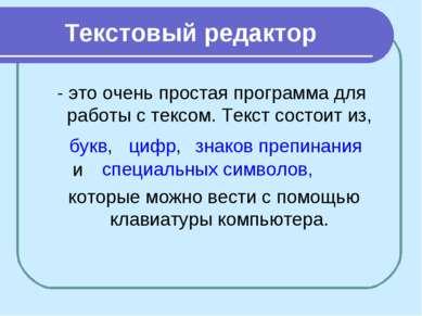 Текстовый редактор - это очень простая программа для работы с тексом. Текст с...