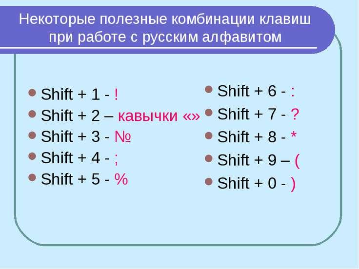 Некоторые полезные комбинации клавиш при работе с русским алфавитом Shift + 1...