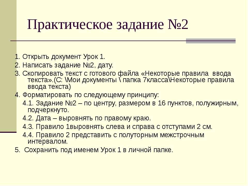 Практическое задание №2 1. Открыть документ Урок 1. 2. Написать задание №2, д...
