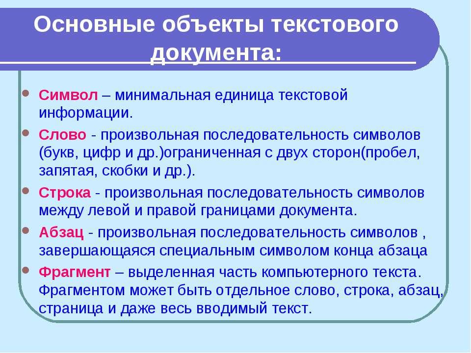 Основные объекты текстового документа: Символ – минимальная единица текстовой...