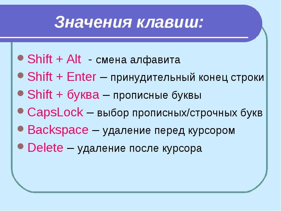 Значения клавиш: Shift + Alt - смена алфавита Shift + Enter – принудительный ...