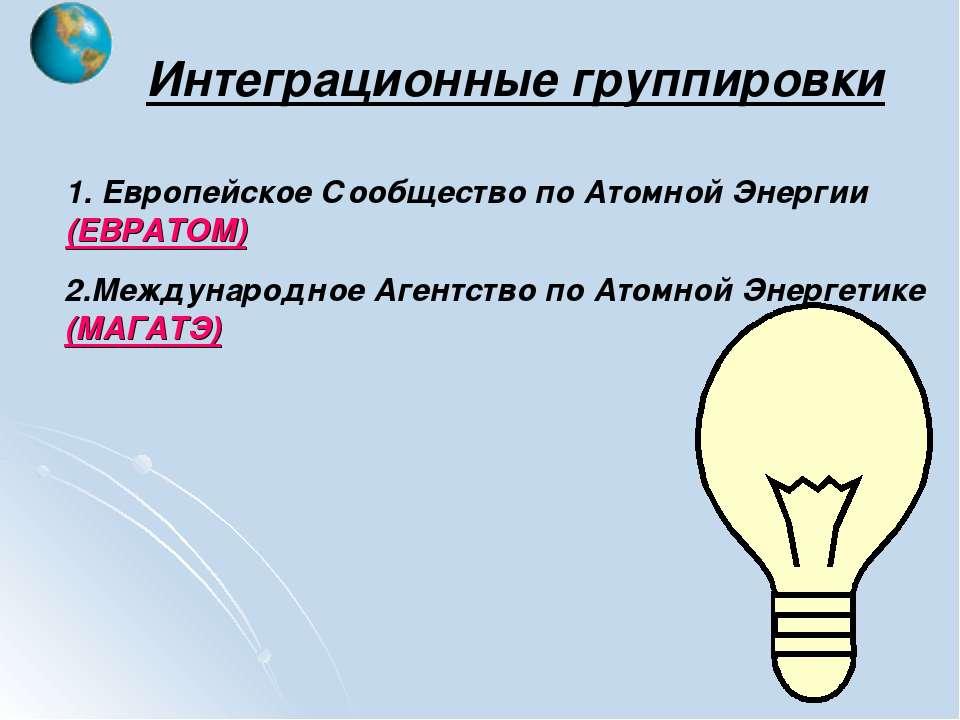 Интеграционные группировки Европейское Сообщество по Атомной Энергии (ЕВРАТОМ...