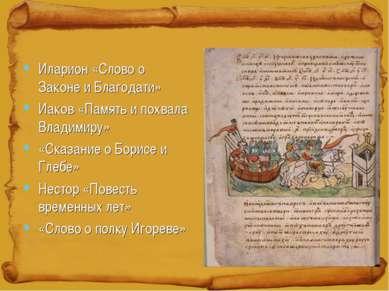 Иларион «Слово о Законе и Благодати» Иаков «Память и похвала Владимиру» «Сказ...