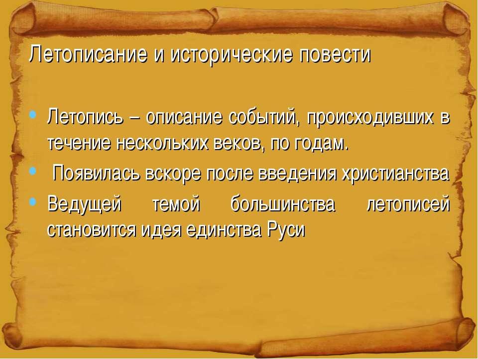 Летописание и исторические повести Летопись – описание событий, происходивших...