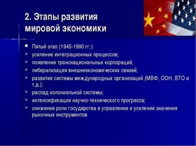2. Этапы развития мировой экономики Пятый этап (1945-1990 гг.): усиление инте...