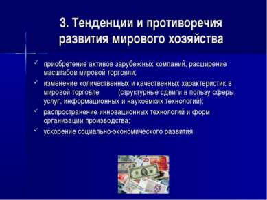 3. Тенденции и противоречия развития мирового хозяйства приобретение активов ...