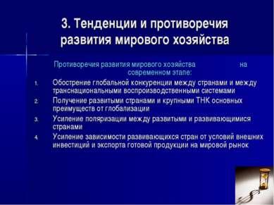 3. Тенденции и противоречия развития мирового хозяйства Противоречия развития...