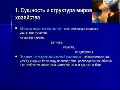 1. Сущность и структура мирового хозяйства Объекты мирового хозяйства – эконо...