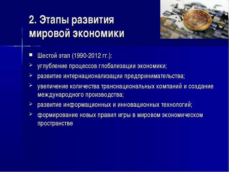 2. Этапы развития мировой экономики Шестой этап (1990-2012 гг.): углубление п...