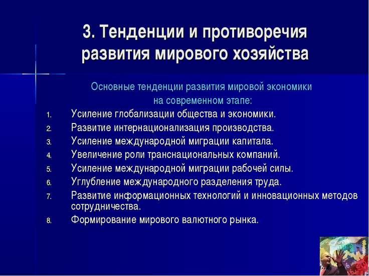 3. Тенденции и противоречия развития мирового хозяйства Основные тенденции ра...