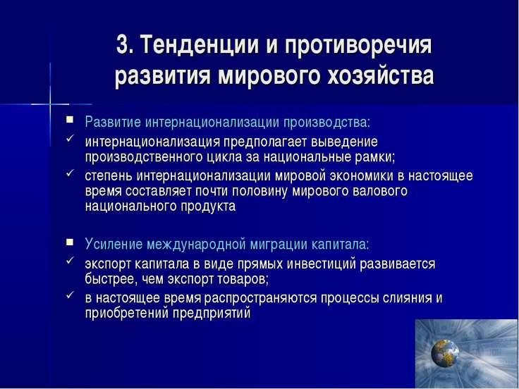 3. Тенденции и противоречия развития мирового хозяйства Развитие интернациона...