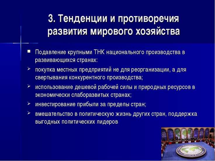 3. Тенденции и противоречия развития мирового хозяйства Подавление крупными Т...