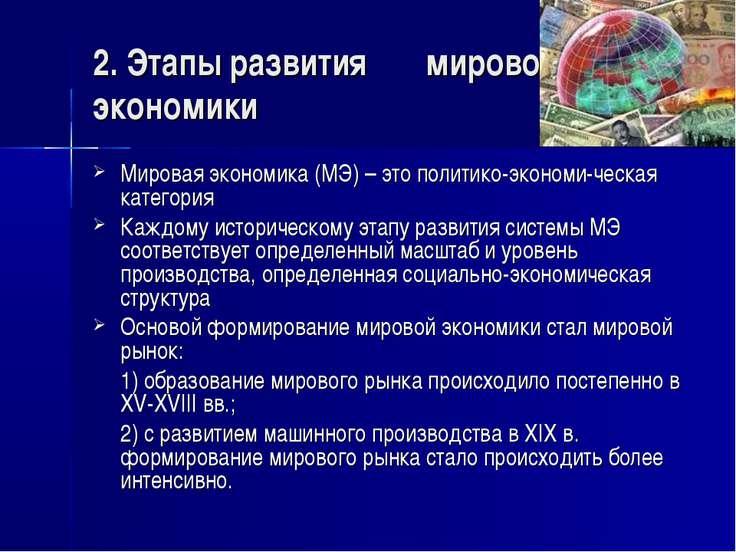 2. Этапы развития мировой экономики Мировая экономика (МЭ) – это политико-эко...