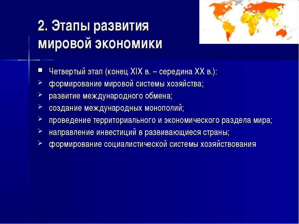 2. Этапы развития мировой экономики Четвертый этап (конец XIX в. – середина X...