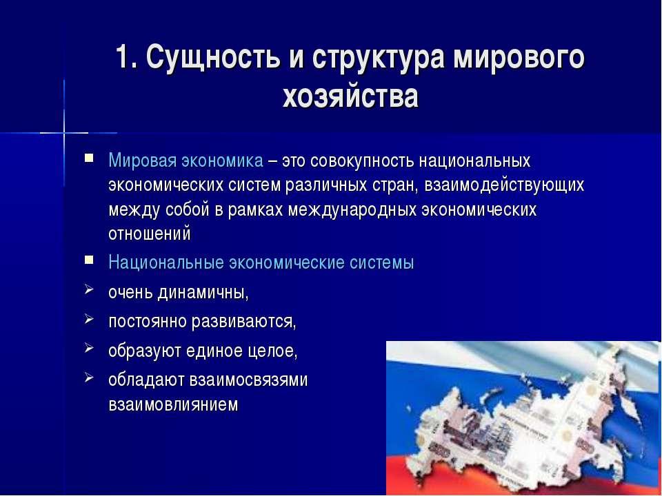 1. Сущность и структура мирового хозяйства Мировая экономика – это совокупнос...