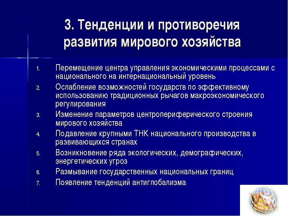 3. Тенденции и противоречия развития мирового хозяйства Перемещение центра уп...