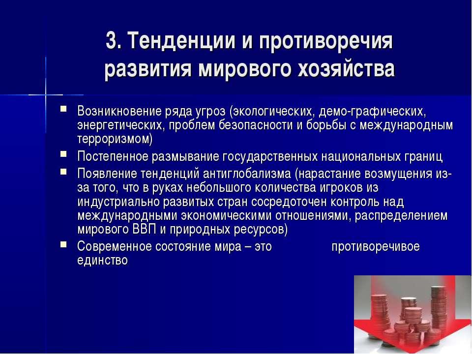 3. Тенденции и противоречия развития мирового хозяйства Возникновение ряда уг...