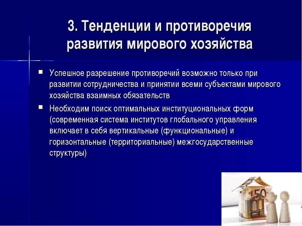 3. Тенденции и противоречия развития мирового хозяйства Успешное разрешение п...