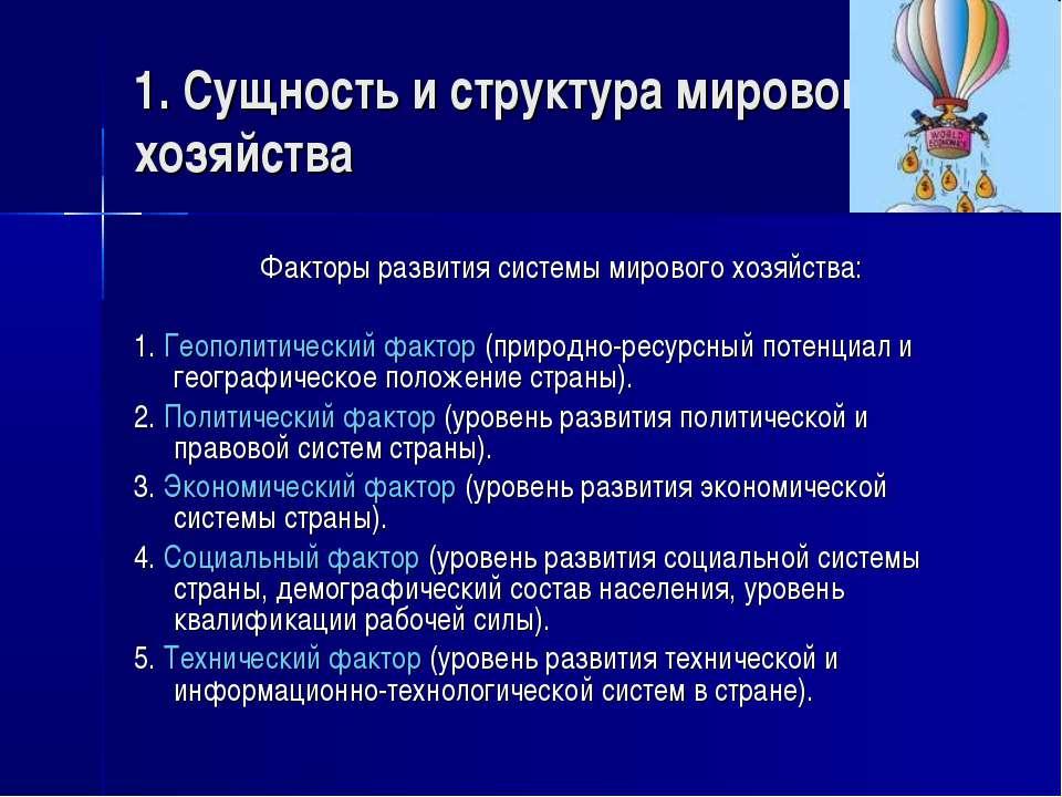 1. Сущность и структура мирового хозяйства Факторы развития системы мирового ...